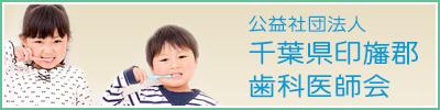 公益社団法人 千葉県印旛郡 歯科医師会
